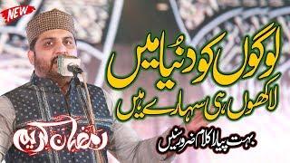 Logon Ko Dunia Mei Lakhon he Saharey hain Hafiz noor