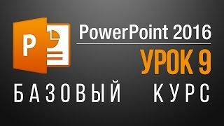 Как сохранить презентацию в powerpoint. Онлайн уроки PowerPoint 2013/2016. Урок 9