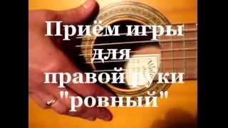 "Гитара, Бой ""Ровный"". Видеоурок"