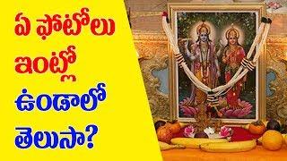 Which God Photos to Keep in Pooja Room   ఏ ఫోటోలు ఇంట్లో ఉండాలో తెలుసా?