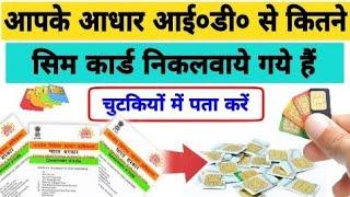 How Many Sim Card On My Aadhar Card | aadhar link with sim card [in hindi]