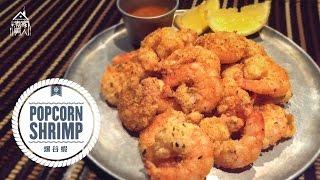 爆谷蝦 - 洋腸小公主 Popcorn Shrimp - White Sausages