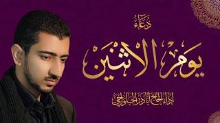 تحميل اغاني دعاء يوم الاثنين - أباذر الحلواجي | Monday Dua MP3