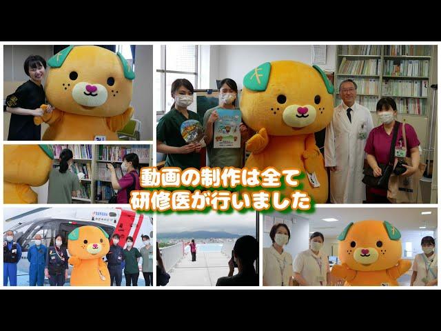 愛媛県立中央病院採用動画(2021年版)