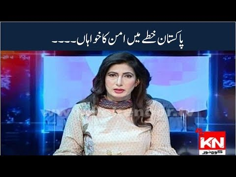 Hotline 22 September 2018 | Kohenoor News Pakistan
