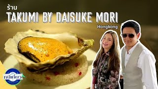 หนีเที่ยว | Hongkong : ร้าน TAKUMI by Daisuke MORI + 1881 HERITAGE | 19 ก.ย. 60