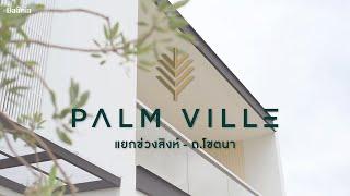 รีวิวบ้าน โครงการ ปาล์ม วิลล์ แยกข่วงสิงห์ - ถ.โชตนา เชียงใหม่ | Baania Review EP69