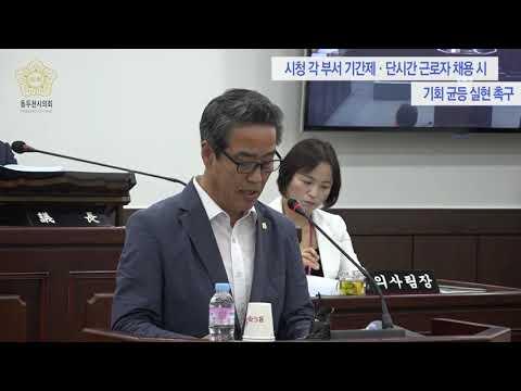 제284회 임시회 5분발언 박인범 의원