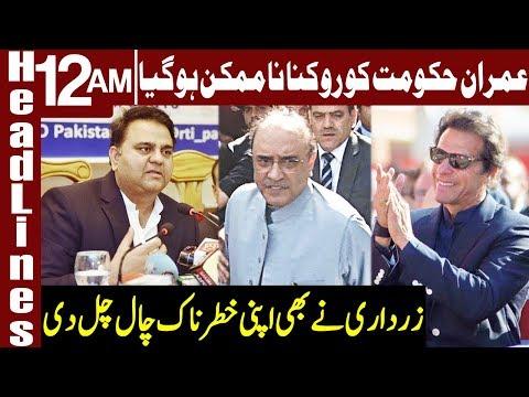 PM Imran Khan vs Asif Ali Zardari | Headlines 12 AM | 21 February 2019 | Express News
