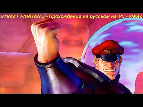STREET FIGHTER 5 - Прохождение на русском на PC - FINAL