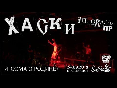 Хаски - Поэма о Родине (Live, Владивосток, 24.09.2018)