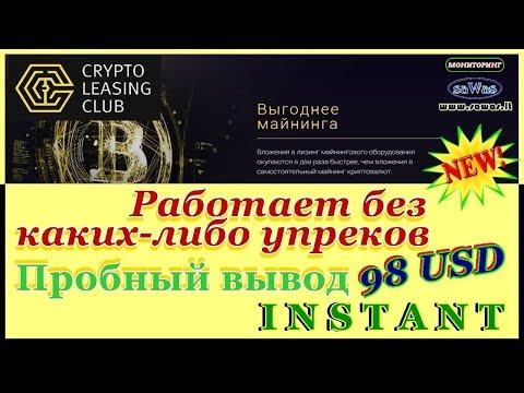 НЕ ПЛАТИТ. Crypto Leasing Club - Работает без упреков. Пробный вывод 98 $. INSTANT, 27 Сентября 2018
