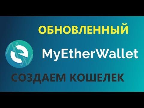 Как создавать кошелек ETH на обновленном сайте myetherwallet.com
