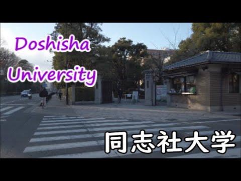 【京都】京阪出町柳駅から同志社大学まで   Kyoto Doshisha University