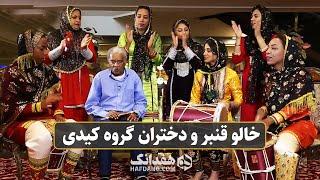 آهنگ بندری شاد «ممد عیدلی» با خالو قنبر و دختران گروه کیدی   Iranian Folk Music