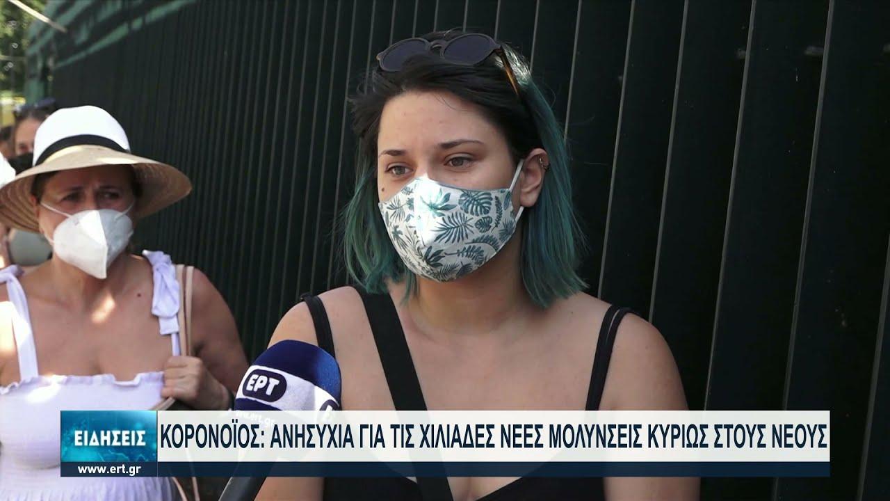 Κορονοϊός: Ανησυχία προκαλεί η αύξηση των εισαγωγών στα νοσοκομεία   05/08/2021   ΕΡΤ