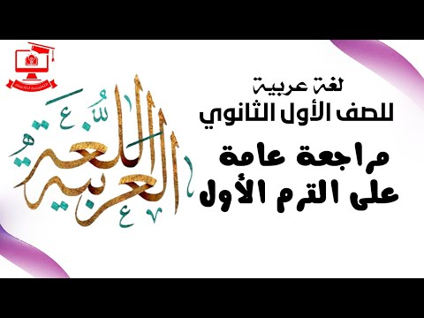 لغة عربية للصف الأول الثانوي 2021 - الحلقة 25 - مراجعة عامة على الترم الأول