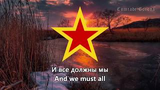 """The Red Army is the Strongest"" - Soviet Military March"