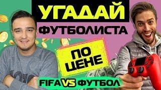 УГАДАЙ ФУТБОЛИСТА ПО ЦЕНЕ // RUHA