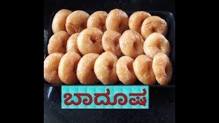 ಬಾದೂಷ ಮಾಡುವ ವಿಧಾನ ಕನ್ನಡದಲ್ಲಿ   badusha recipe in Kannada   Karnataka recipes   kannada recipes