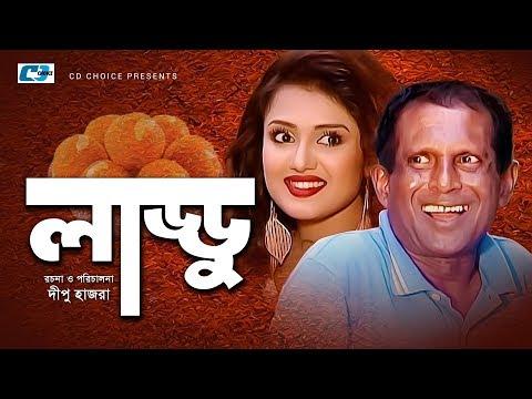 Laddu | লাড্ডু | Hasan Masud | Simana | Sumon | Dj Sonika | Masud | Dipu Hazra | Bangla Comedy Natok