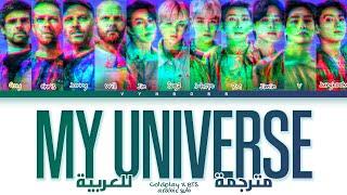 Coldplay X BTS 'My Universe' arabic sub (مترجمة للعربية)