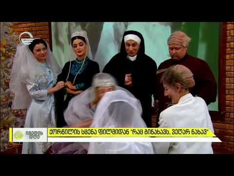 """ქორწილის სცენა ფილმიდან """"რაც გინახავს ვეღარ ნახავ"""""""