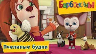 Барбоскины - Пчелиные будни. Сборник мультфильмов 2017