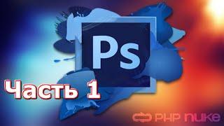 Видео уроки  Photoshop часть 1