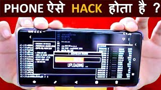 How Hackers Hack Your Smartphone Explained ?
