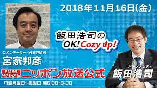 2018年11 月16日(金)コメンテーター宮家邦彦