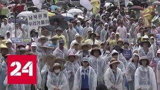 Корейцы митингуют против американской ПРО