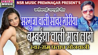 Ram Pratap Sonwani Cg Nagpuri Song Surguja Wali Sanwar Goriya Bambaiya Wali Mal Lage