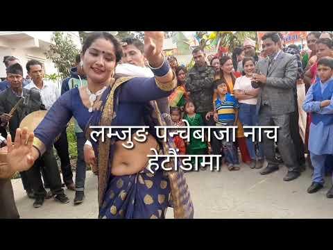 new panche baja lamjunge dance #Hetauda 2021