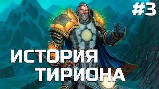 История Тириона Фордринга [Глава 3: Вопрос Чести] | World of Warcraft