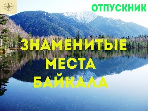 Достопримечательности Байкала! Северный Байкал!