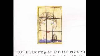 שיר ישראלי - אריק איינשטיין - עוד יהיה - מילים ולחן: אריק איינשטיין