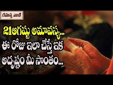 Significance Of Somavati Amavasya - Rahasyavaani Unknown Telugu Facts
