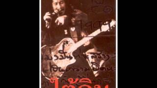 อัลบั้ม ใต้ดิน พ.ศ. 2539 แอ๊ด คาราบาว By BIRD FAN BAO