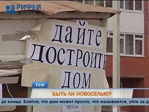 В Перми пайщики недостроенного дома рискуют остаться без жилья и без денег