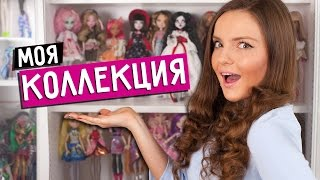 SPENT 14 000$ FOR DOLLS! My collection of dolls Monster High, Ever After High, Barbie, OOAK