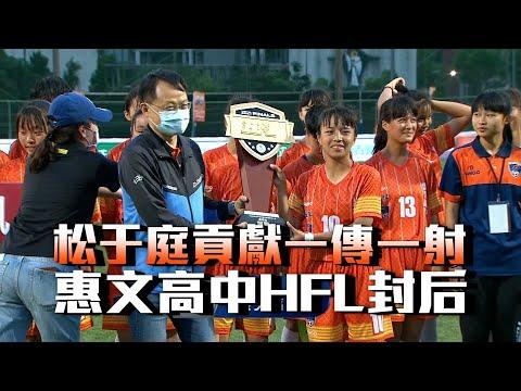 HFL足球聯賽惠文高中奪得冠軍