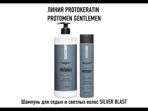 Мужской шампунь PROTOKERATIN для седых и светлых волос, 300 мл