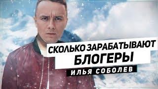 Как заработать деньги на ютюбе? Соболев дает советы блогерам.