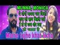Maine tujhe khat likha o sajna song by Munna and monica