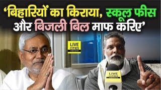 Bihar के लोगों का Room Rent, School Fees, Electricity Bill माफ करेंगे CM Nitish, Pappu Yadav ने पूछा - Download this Video in MP3, M4A, WEBM, MP4, 3GP
