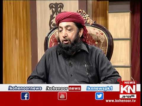 Istakhara 27 September 2019 | Kohenoor News Pakistan