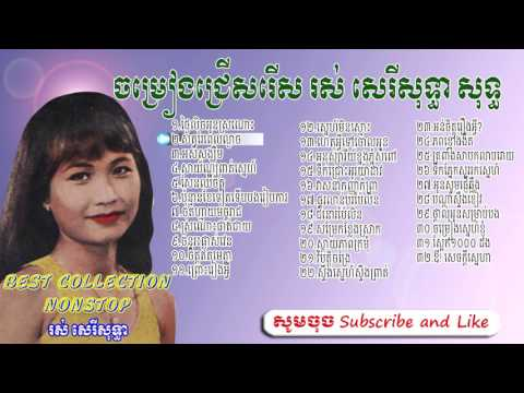 Khmer Oldies Song, រស់ សេរីសុទ្ធា, Ros Sereysothea, Ros Sereysothea Song Collection Nonstop, Khmer o