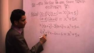NCERT Based 10 class Math's Tutorial Video in Hindi 4.1 Q 1 Pa...