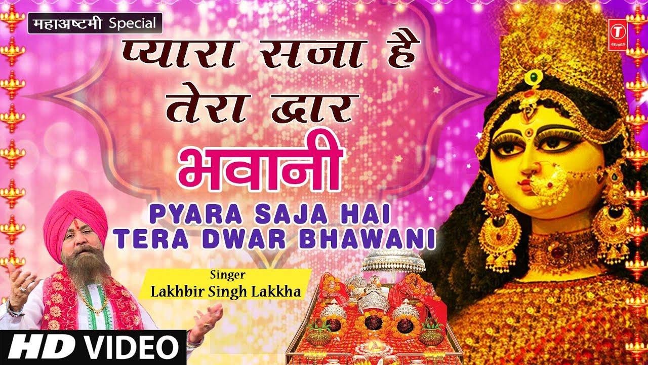 Pyara Saja Hai Tera Dwar Bhawani Lyrics I LAKHBIR SINGH LAKKHA I Navratri